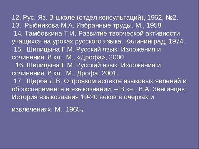 12. Рус. Яз. В школе (отдел консультаций), 1962, №2. 13. Рыбникова М.А. Избра...