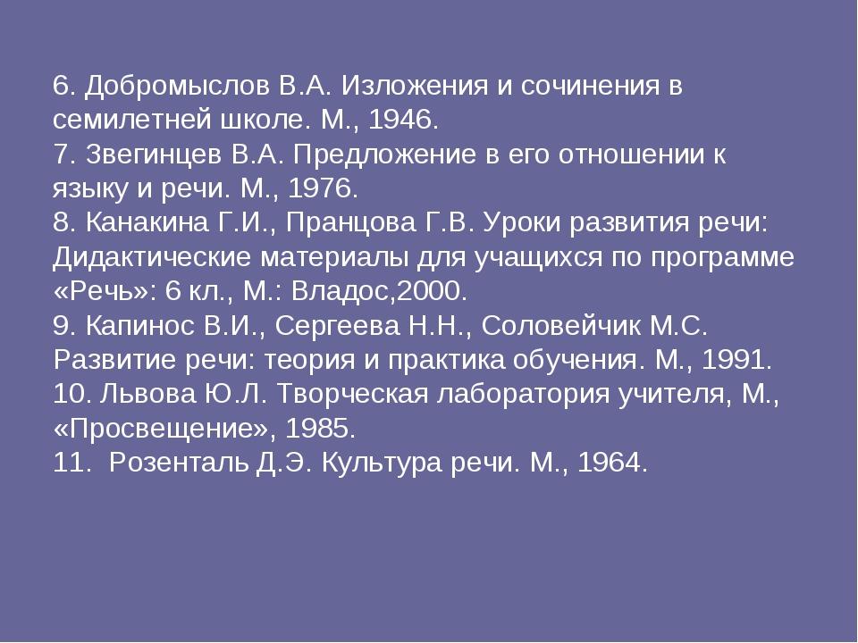 6. Добромыслов В.А. Изложения и сочинения в семилетней школе. М., 1946. 7. З...