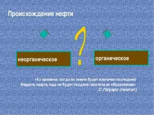 Происхождение нефти неорганическое органическое «Ко времени, когда из земли б