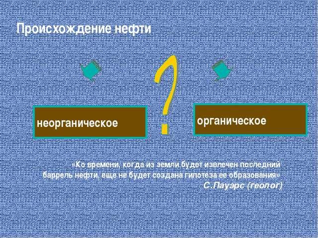 Происхождение нефти неорганическое органическое «Ко времени, когда из земли б...