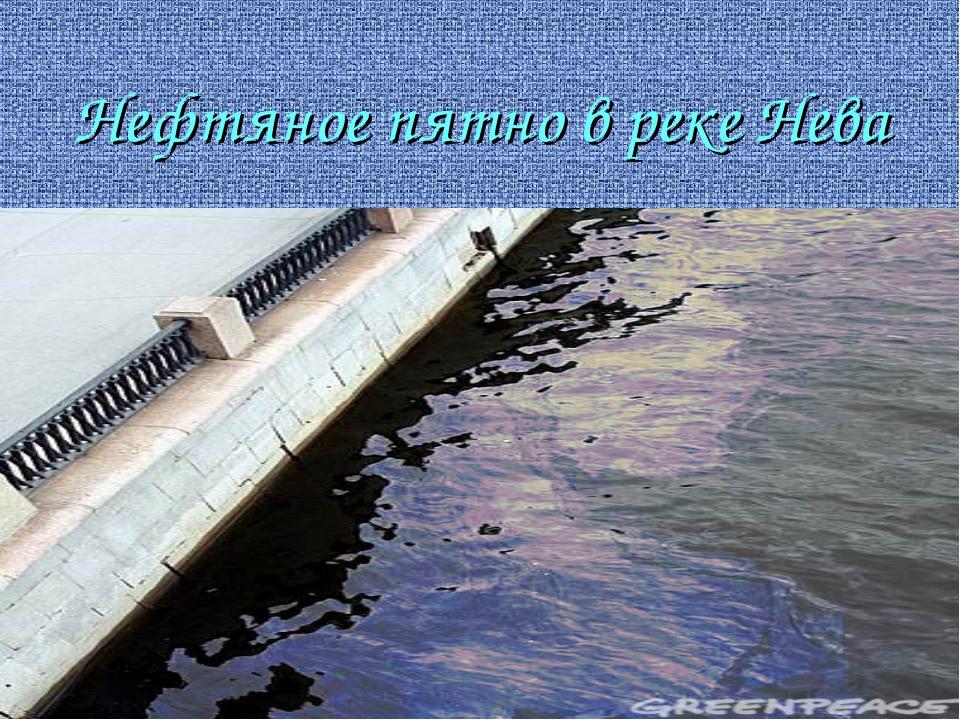 Нефтяное пятно в реке Нева