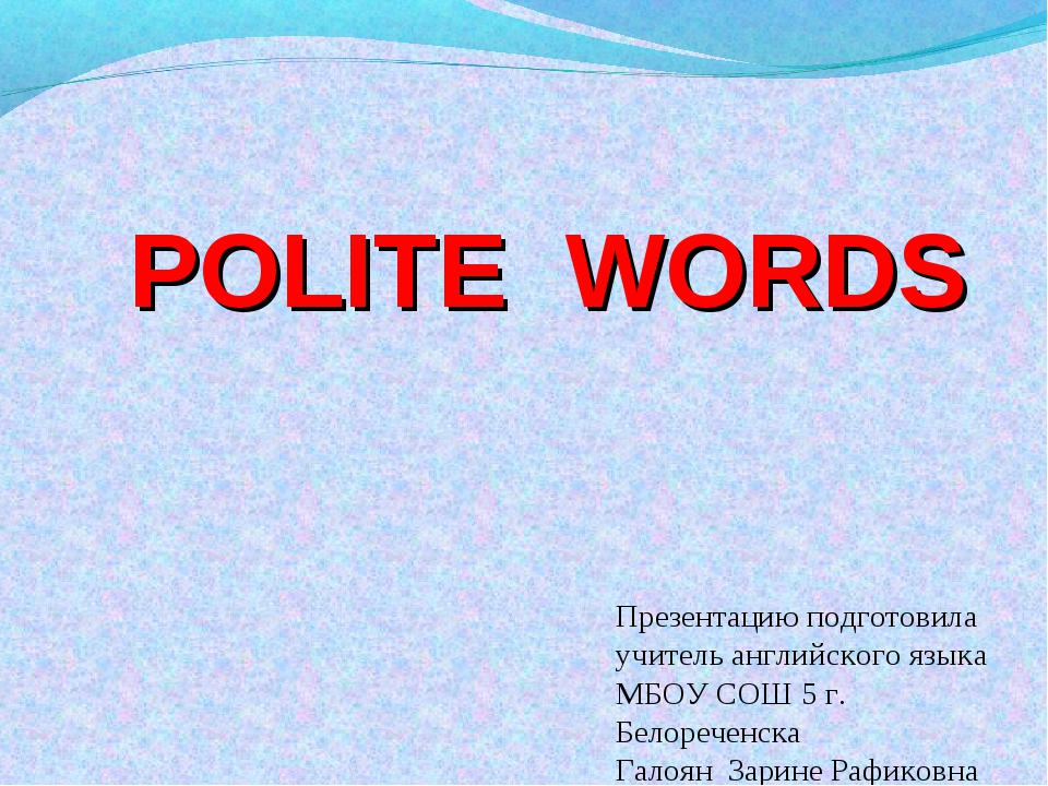 POLITE WORDS Презентацию подготовила учитель английского языка МБОУ СОШ 5 г....