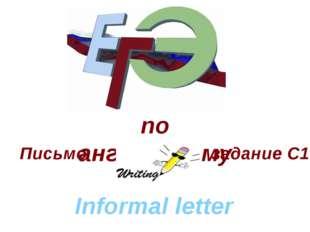 по английскому задание С1 Informal letter Письмо