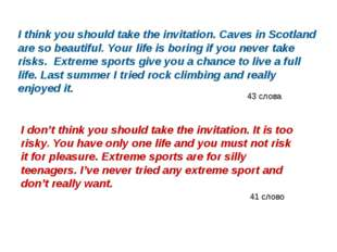 I think you should take the invitation. Caves in Scotland are so beautiful. Y