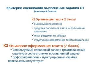 Критерии оценивания выполнения задания С1 (максимум 6 баллов) К2 Организация