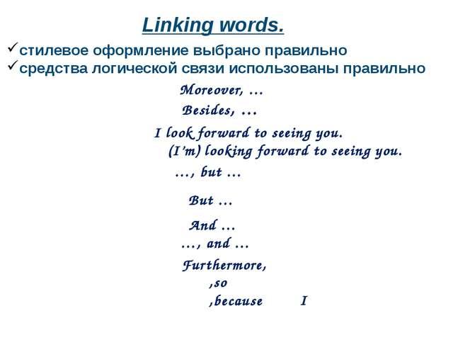 Linking words. стилевое оформление выбрано правильно средства логической связ...