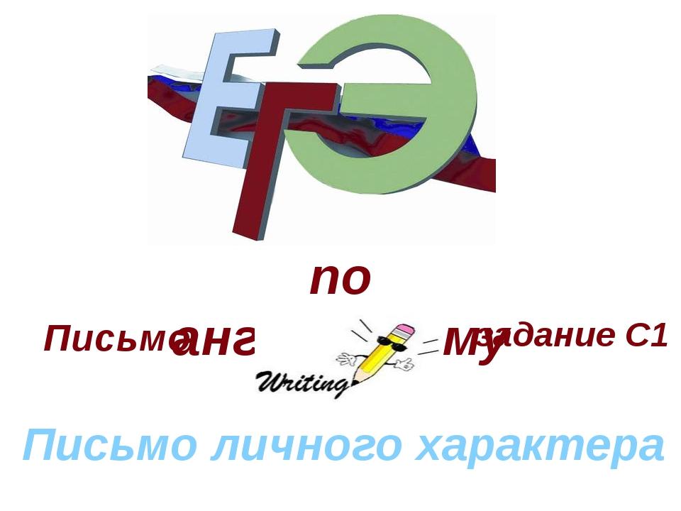по английскому задание С1 Письмо личного характера Письмо