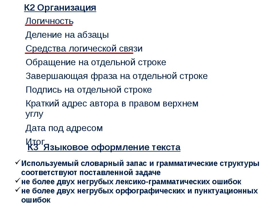 К2 Организация К3 Языковое оформление текста Используемый словарный запас и г...