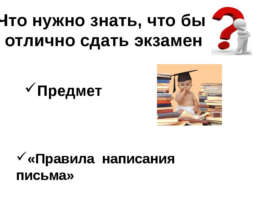 Что нужно знать, что бы отлично сдать экзамен Предмет «Правила написания пись...