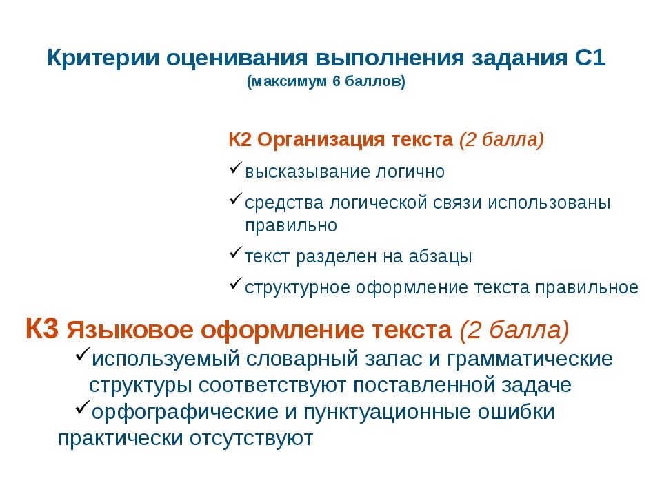 Критерии оценивания выполнения задания С1 (максимум 6 баллов) К2 Организация...