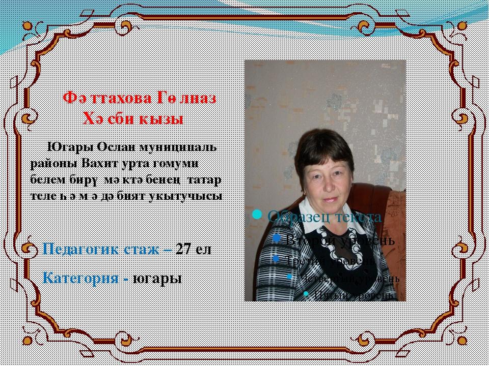 Фәттахова Гөлназ Хәсби кызы Югары Ослан муниципаль районы Вахит урта гомуми...