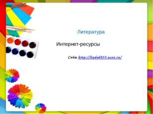 Литература Интернет-ресурсы Сайт http://linda6035.ucoz.ru/