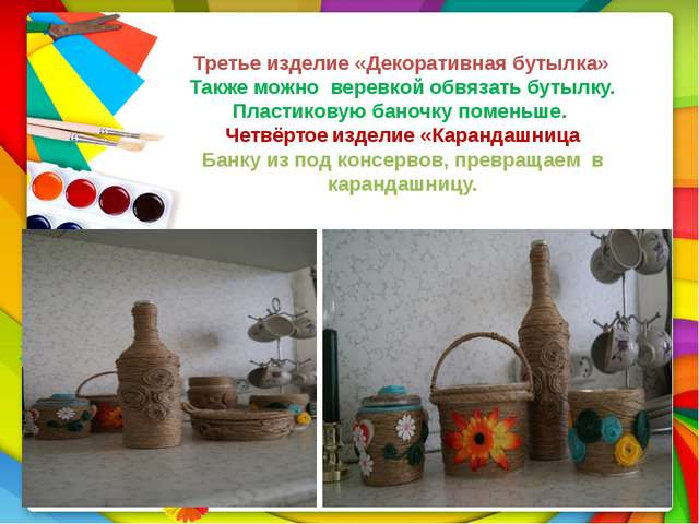 Третье изделие «Декоративная бутылка» Также можно веревкой обвязать бутылку....