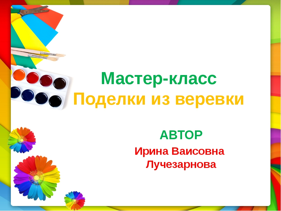 Мастер-класс Поделки из веревки АВТОР Ирина Ваисовна Лучезарнова