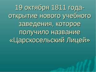 19 октября 1811 года- открытие нового учебного заведения, которое получило на