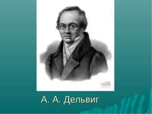 А. А. Дельвиг