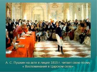 А. С. Пушкин на акте в лицее 1815 г. читает свою поэму « Воспоминания в Царск