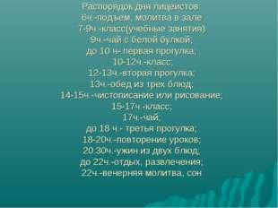 Распорядок дня лицеистов: 6ч.-подъем, молитва в зале 7-9ч.-класс(учебные заня