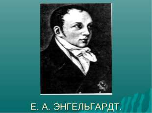 Е. А. ЭНГЕЛЬГАРДТ.