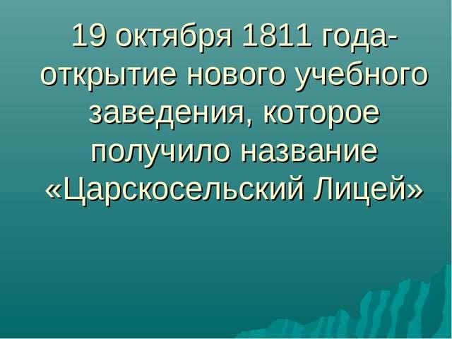 19 октября 1811 года- открытие нового учебного заведения, которое получило на...