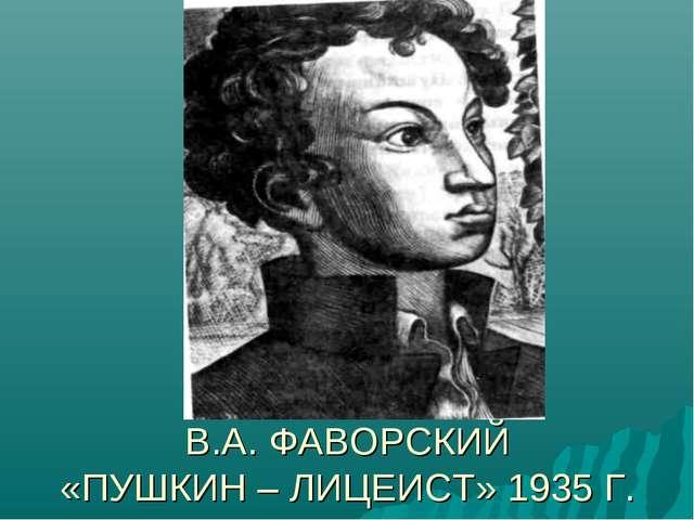 В.А. ФАВОРСКИЙ «ПУШКИН – ЛИЦЕИСТ» 1935 Г.
