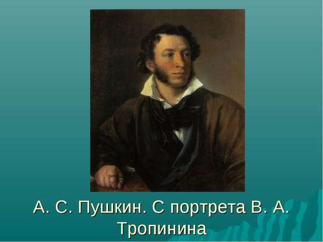 А. С. Пушкин. С портрета В. А. Тропинина