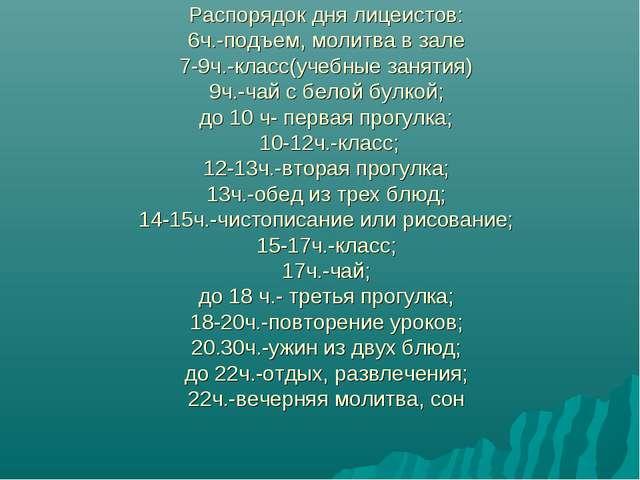 Распорядок дня лицеистов: 6ч.-подъем, молитва в зале 7-9ч.-класс(учебные заня...