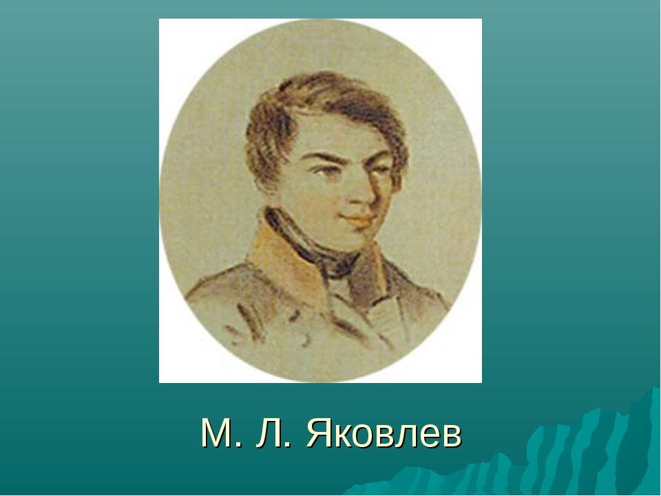 М. Л. Яковлев