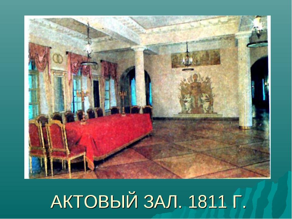 АКТОВЫЙ ЗАЛ. 1811 Г.