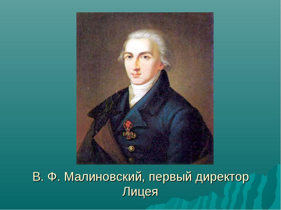 В. Ф. Малиновский, первый директор Лицея