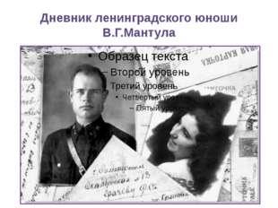 Дневник ленинградского юноши В.Г.Мантула