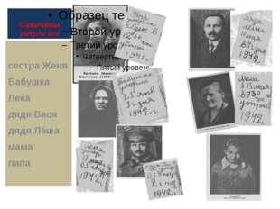 Савичевы умерли все сестра Женя Бабушка Лека дядя Вася дядя Лёша мама папа