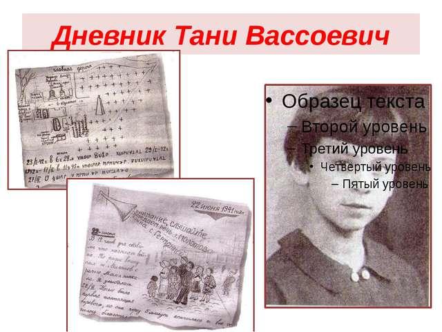Дневник Тани Вассоевич