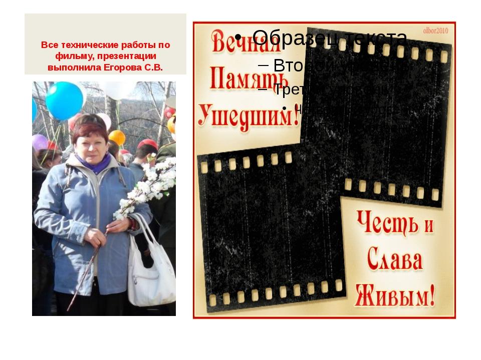 Все технические работы по фильму, презентации выполнила Егорова С.В.