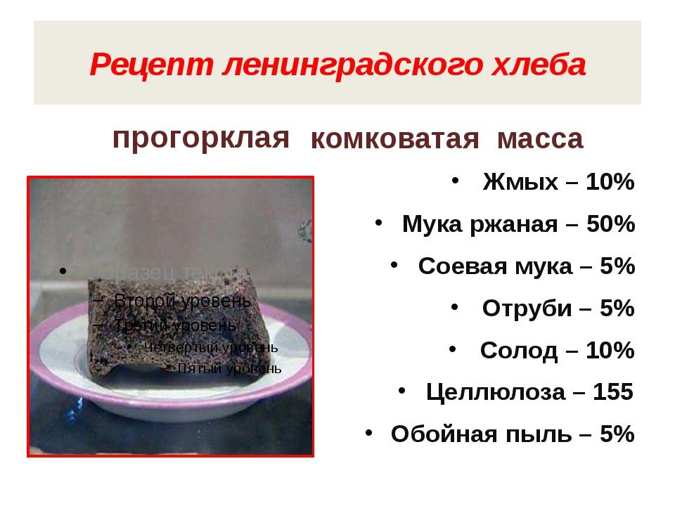 Рецепт ленинградского хлеба прогорклая комковатая масса Жмых – 10% Мука ржана...
