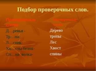 Подбор проверочных слов. Проверяемые слова Д…ревья - Тр…па- Л…сник- Хв…сты бе