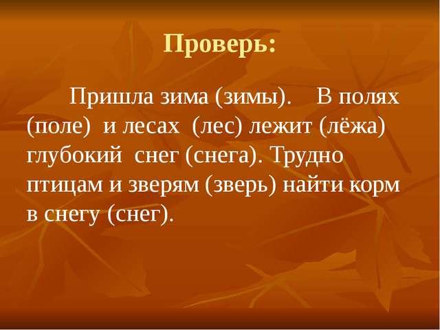 Проверь: Пришла зима (зимы). В полях (поле) и лесах (лес) лежит (лёжа) глубок...