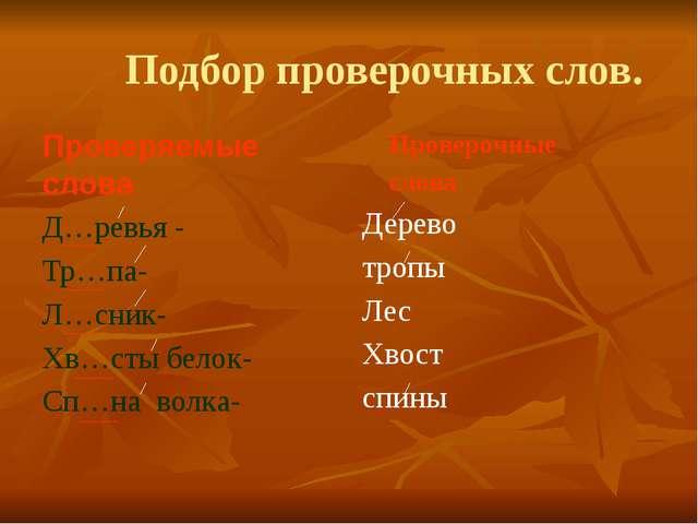 Подбор проверочных слов. Проверяемые слова Д…ревья - Тр…па- Л…сник- Хв…сты бе...