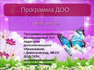 «Мир цветов» Программа ДОО Программа разработана Котельниковой Л.Н. педагогом