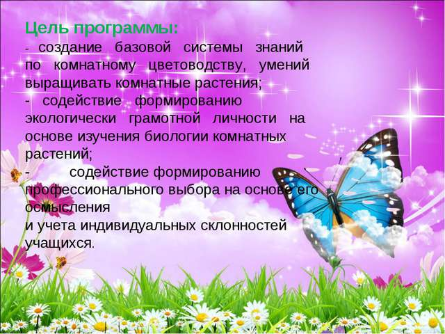 Цель программы: - создание базовой системы знаний по комнатному цветоводству,...