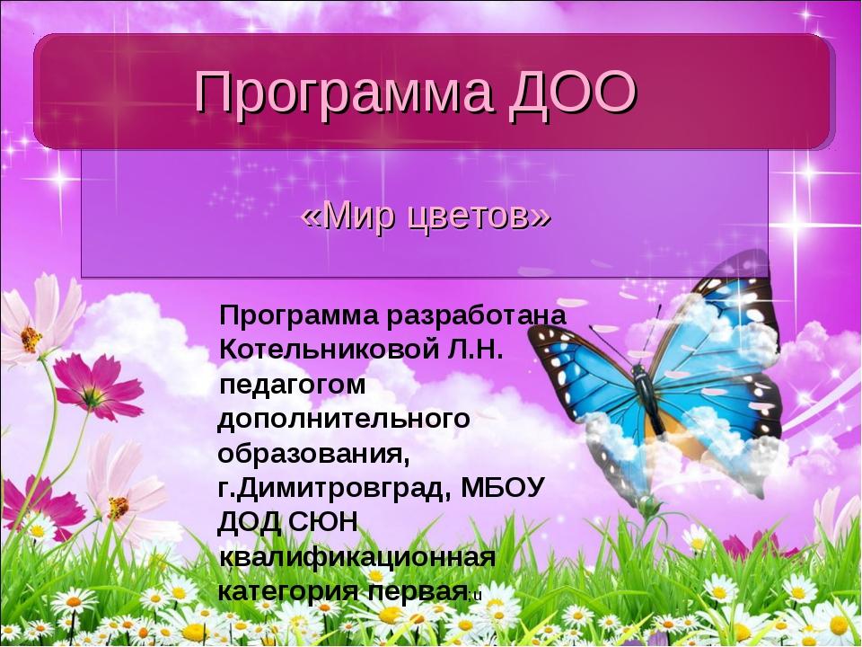 «Мир цветов» Программа ДОО Программа разработана Котельниковой Л.Н. педагогом...