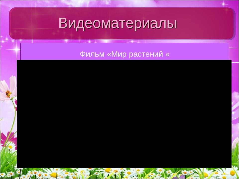 Фильм «Мир растений « Видеоматериалы