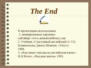 The End В презентации использованы 1. анимированные картинки сайтаhttp://www.