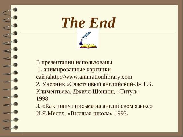 The End В презентации использованы 1. анимированные картинки сайтаhttp://www....