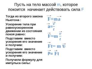 Пусть на тело массой m, которое покоится начинает действовать сила F Тогда из