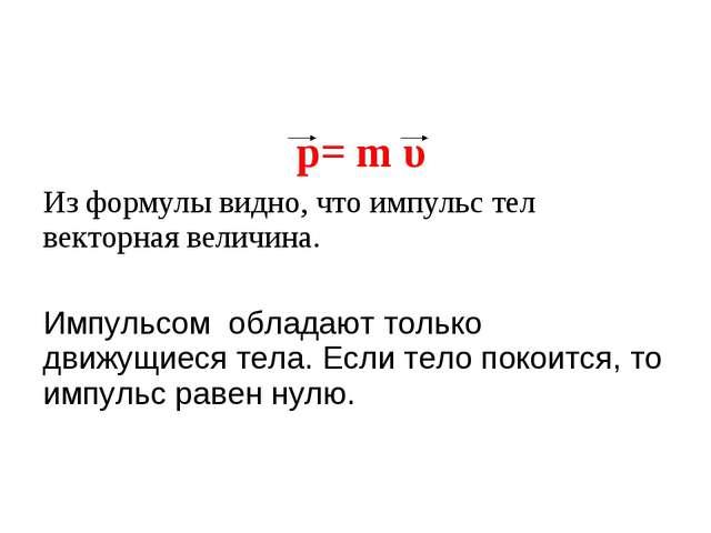 р= m υ Из формулы видно, что импульс тел векторная величина. Импульсом облад...