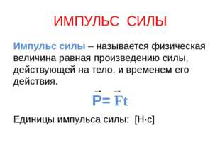 ИМПУЛЬС СИЛЫ Импульс силы – называется физическая величина равная произведени