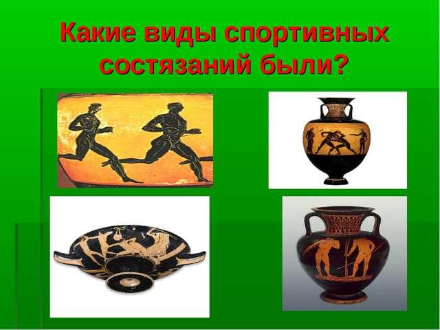 Какие виды спортивных состязаний были?