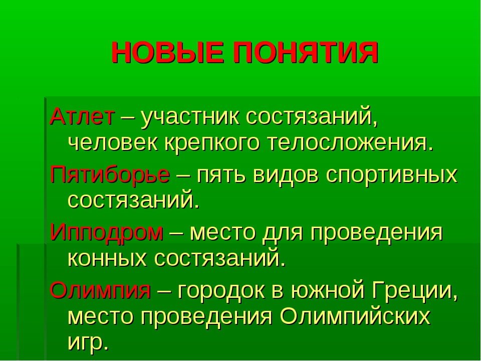 НОВЫЕ ПОНЯТИЯ Атлет – участник состязаний, человек крепкого телосложения. Пят...