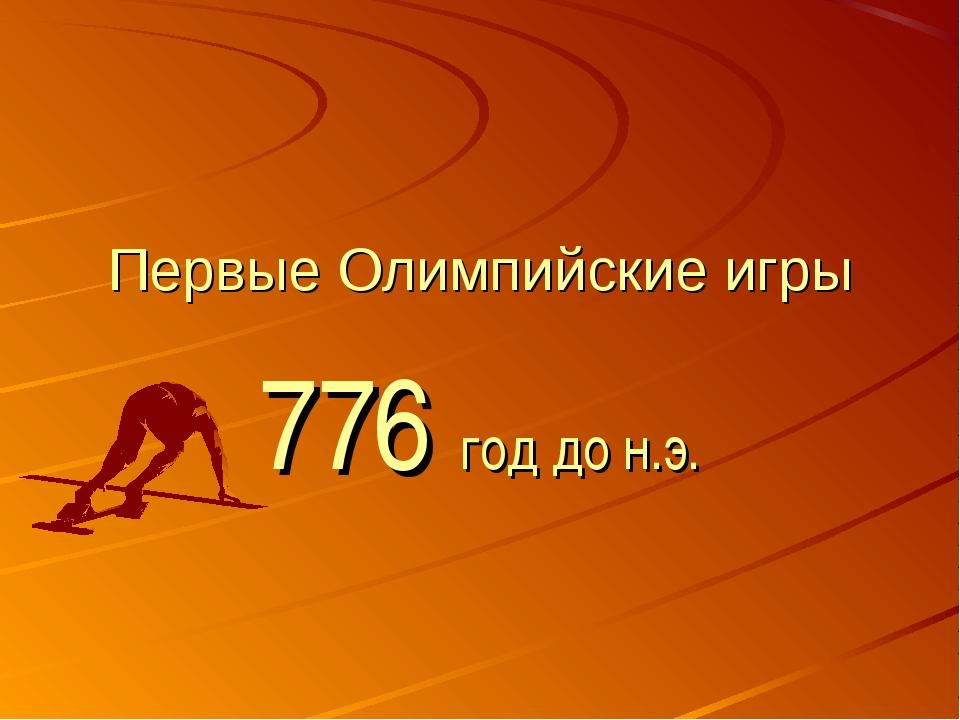 Первые Олимпийские игры 776 год до н.э.